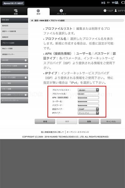 「プロファイル設定」画面に戻ってきて、プロファイルリストが先程作成した「Rakuten」になっていれば成功です。