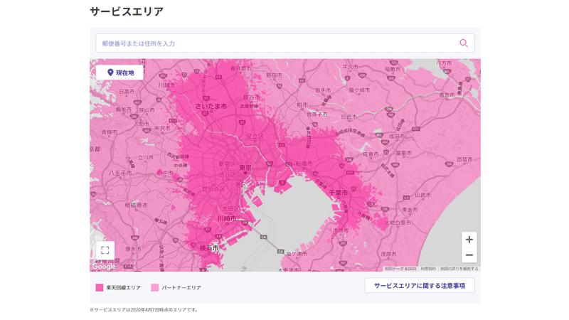 東京周辺のエリアマップ