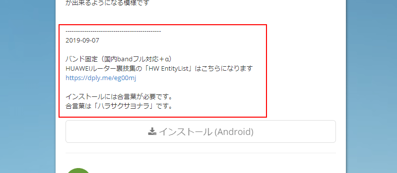 Android専用アプリ「HW EntityList」をインストールする