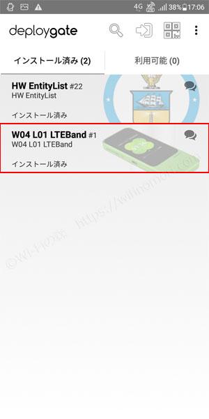 「W04 L01 LTEBand」を一度タップ