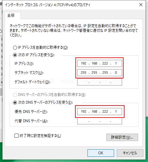 パソコンのLANプロパティを変更する