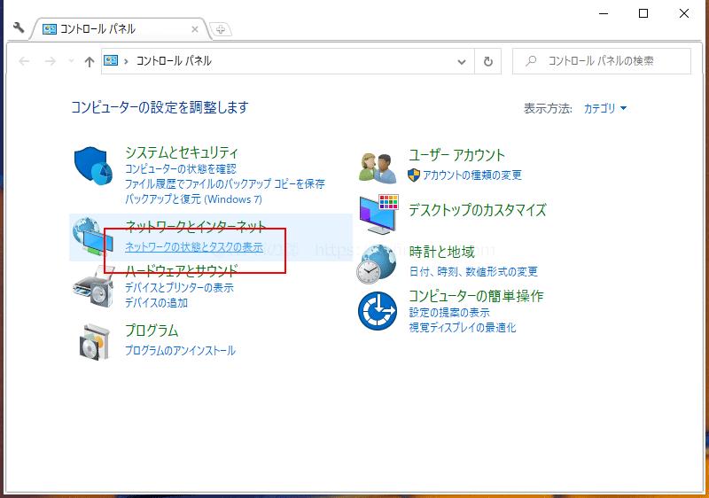 パソコンのコントロールパネルを開きます。