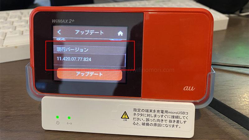 全ての状態を元に戻し、W03をルーターモードに変更する