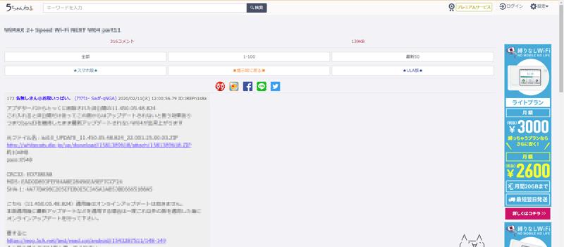 「WiFiUpd」という専用ソフトは5chからダウンロードできる