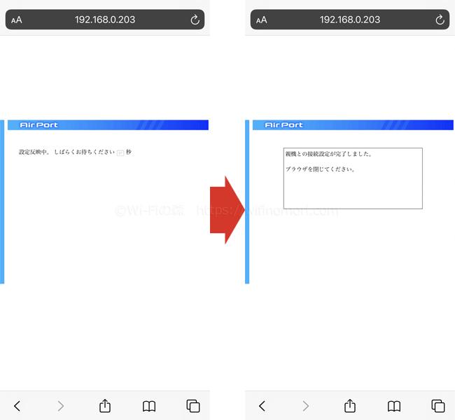 接続させたいSSIDを選びルーターと接続する