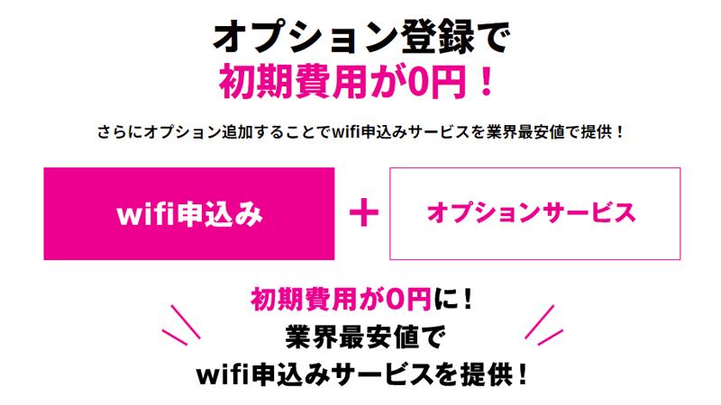 2つのオプション加入で事務手数料が0円