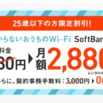 【25歳以下限定】ソフトバンクエアーが月額2,880円になるキャンペーン中です
