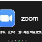 ZOOMが止まる、重い、固まる、音・映像が途切れる原因と解決方法