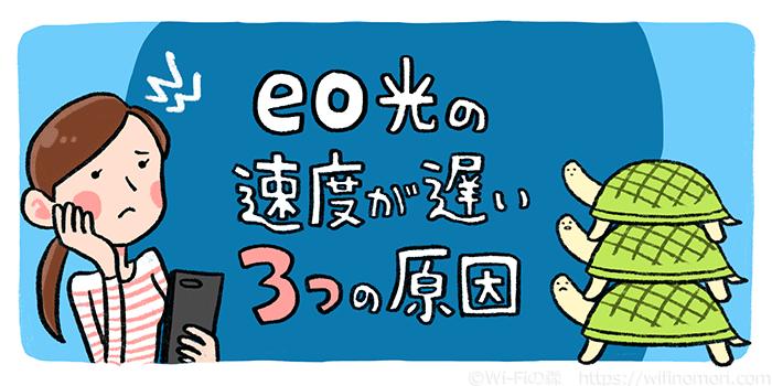eo光の速度が遅い3つの原因