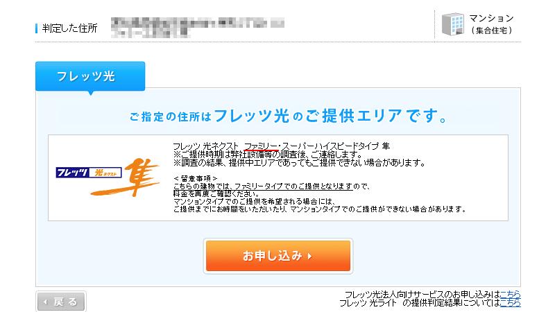 NTT光のエリア検索結果
