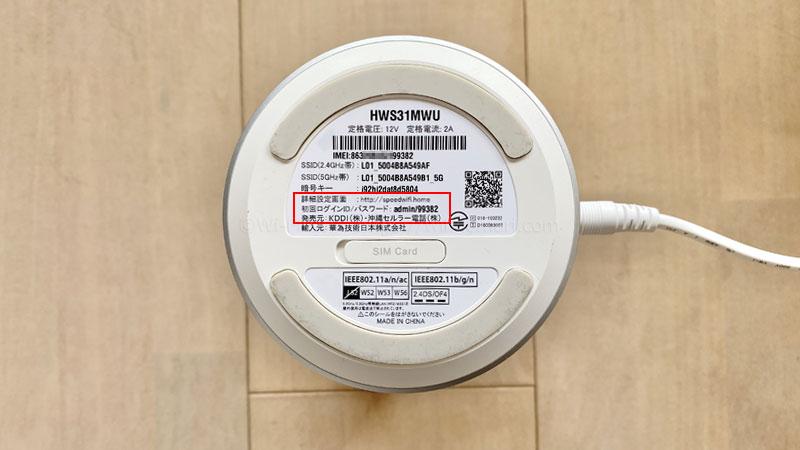 L01のパスワードはルーターの底面に記載されています。