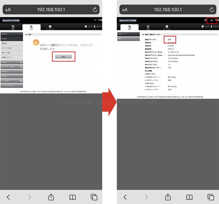 「3秒待って[続行]をクリックすると、このページを更新します。」と表示されたら「続行」ボタンをタップします。