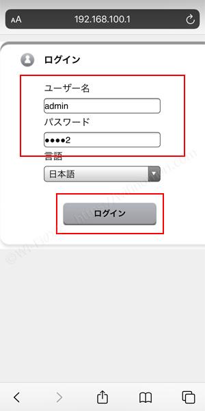 ユーザ名とパスワードを入力してログインします。