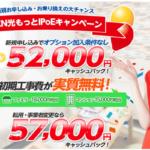【7月末まで】OCN光がキャッシュバック最大57,000円&工事費無料になるキャンペーン中です!