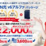 【2020年8月】OCN光がキャッシュバック必ず22,000円もらえるキャンペーン中です!