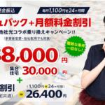 【2021年2月】OCN光がキャッシュバック最大38,000円もらえるキャンペーン中です!