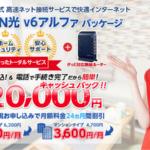 OCN光がキャッシュバック20,000円(最短2ヶ月後)キャンペーン中です