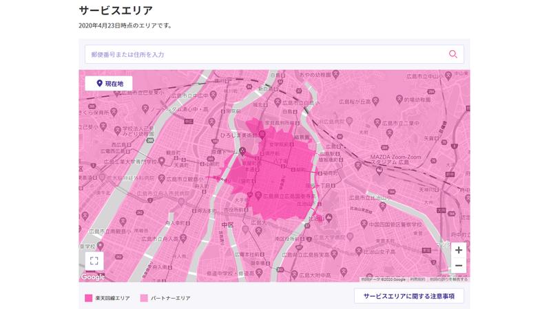 広島市周辺のエリアマップ
