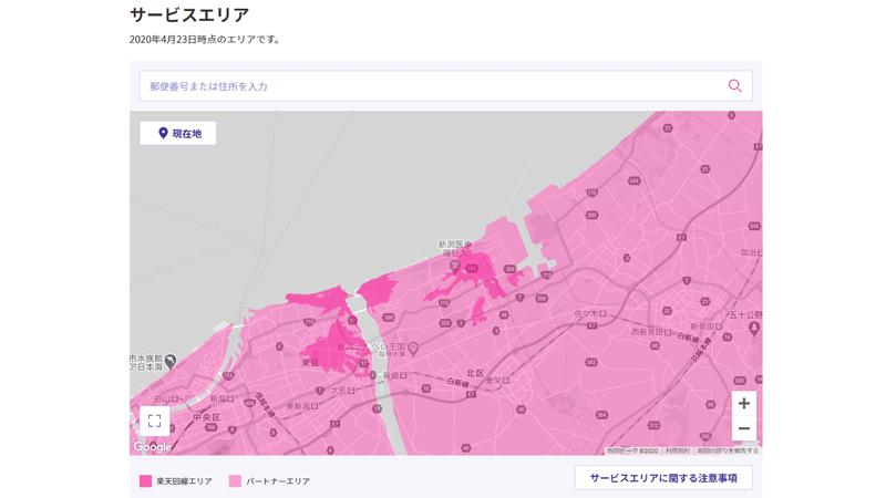 新潟のエリアマップ