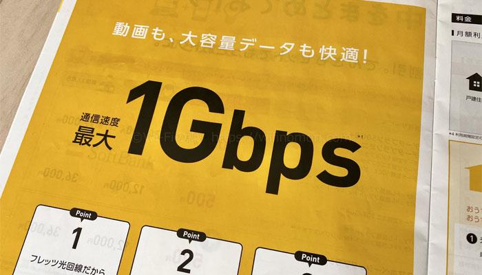 光回線の「1Gbps」は理論値であって、実際の速度ではない