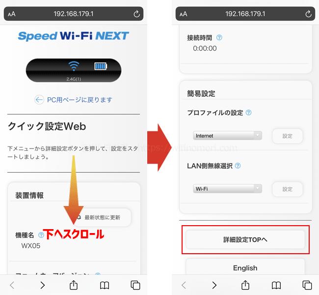 「クイックWeb」が表示されたら下までスクロールさせて「詳細設定TOPへ」をタップしましょう。