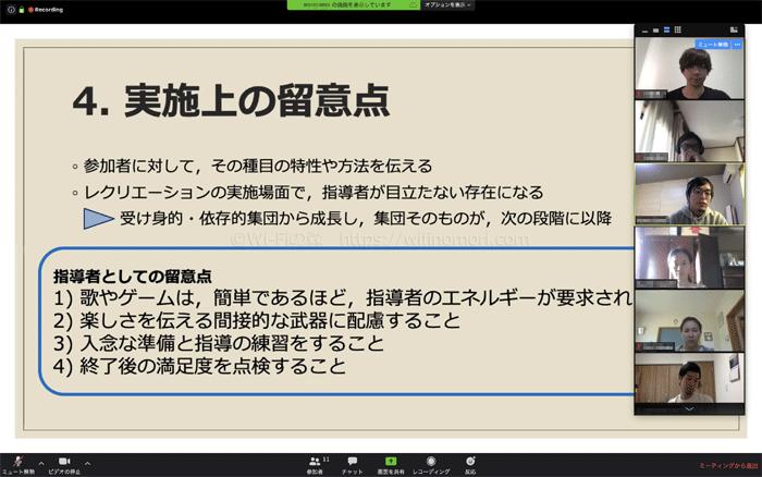 ZOOMのスクリーンショット画像