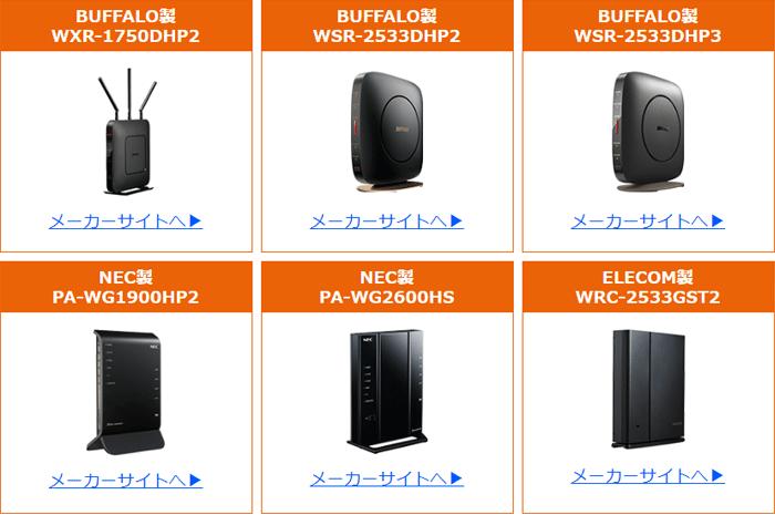 auひかり(GMO)では、様々なメーカーの無線ルーターが無料でもらえます