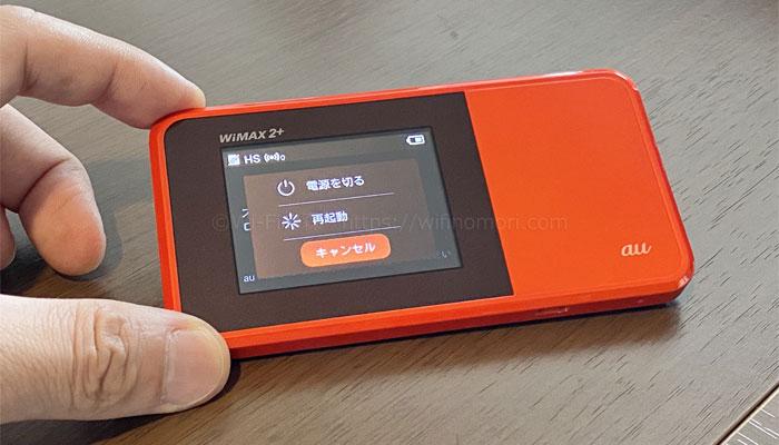 ポケットWi-Fiの場合は電源ボタンの長押しなどで、電源を切るか再起動するかを選べるが場合が多いです。