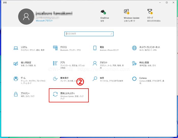 パソコンのアップデート確認方法