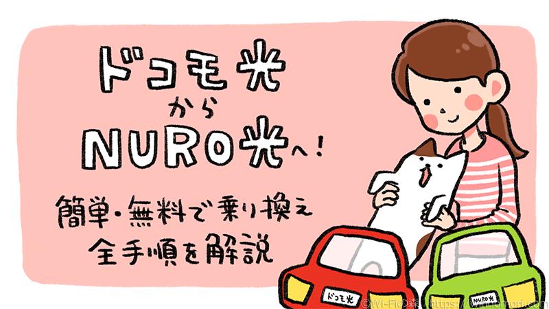 ドコモ光からNURO光へ簡単・無料で乗り換える全手順を解説|注意点・料金の比較も