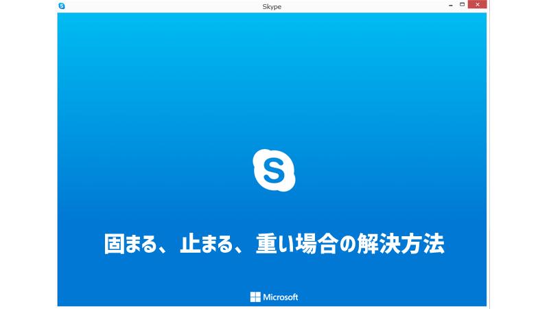 Skypeが止まる、重い、固まる、音・映像が途切れる原因と解決方法