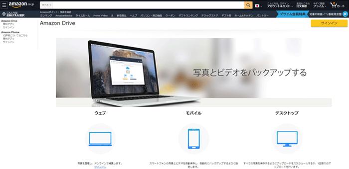 Amazon Drive:Amazon会員なら使わない手はない