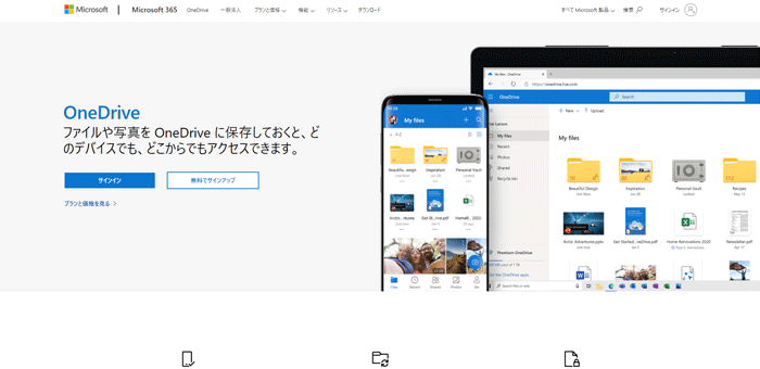 OneDrive:Windows10なら標準搭載