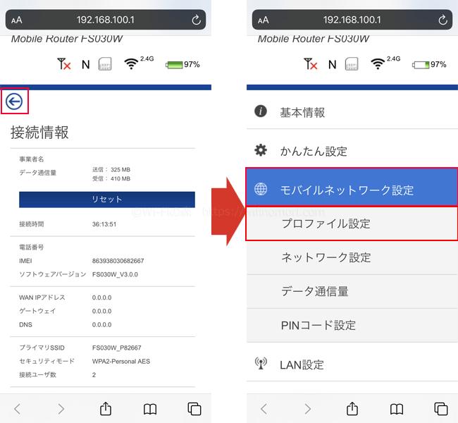 FS030Wの設定画面に入れたら、まずは画面左上部の「矢印」をタップします。  続いて「モバイルネットワーク設定」→「プロファイル設定」の順にタップしてください。