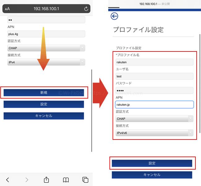 「プロファイル設定」の画面に移りますので、下へスライドし「新規」をタップします。  新しいプロファイルを入力する画面になります。