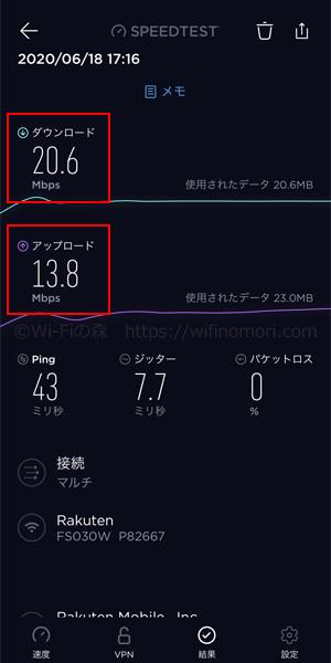楽天モバイル×FS030Wの実効速度を測定 夕方17時16分に測定