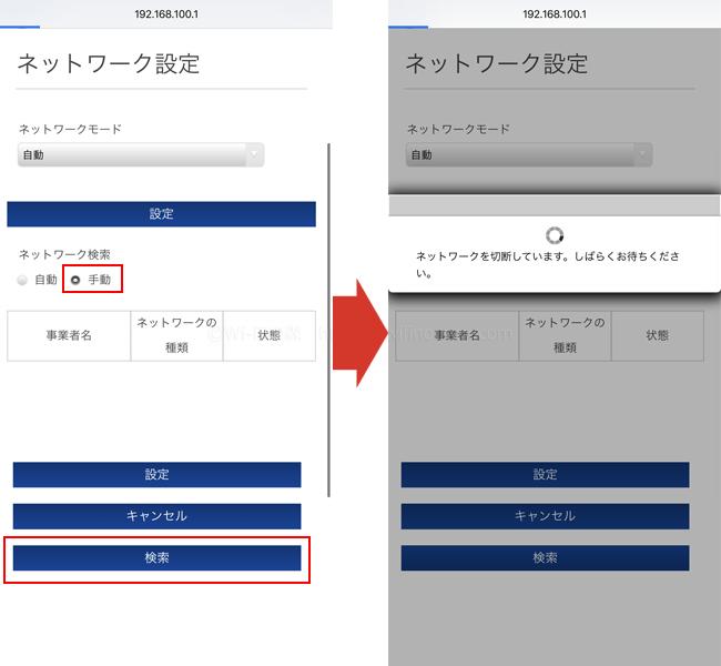 「ネットワーク検索」の「手動」にチェックを入れて、その下の「検索」をタップします。