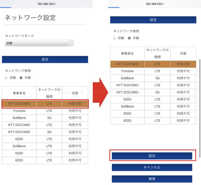 しばらく待つとネットワーク事業者の一覧が表示されますので、「NTT DOCOMO」を選択して「設定」をタップしましょう。