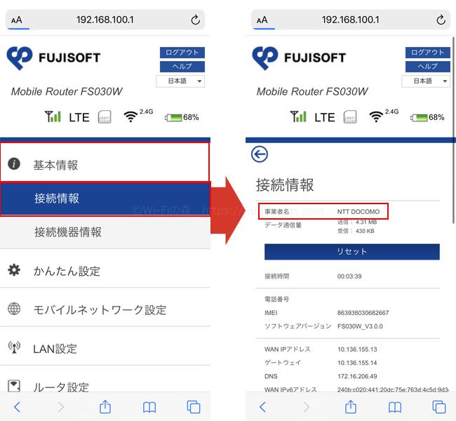 画面が切り替わったら「基本情報」→「接続情報」の順にタップします。