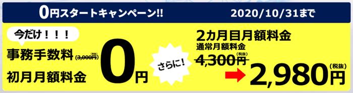今なら初月無料&2ヶ月目2,980円で使える大変オトクなキャンペーンも開催