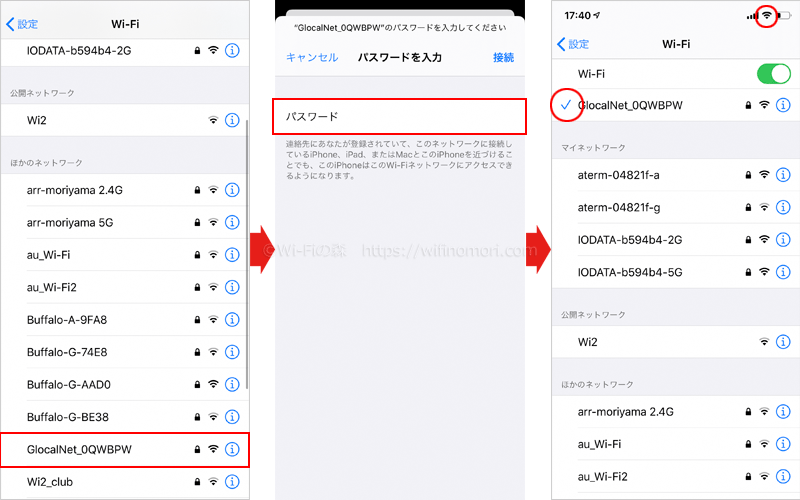 hi-ho Let's WiFiをWiFiに接続する