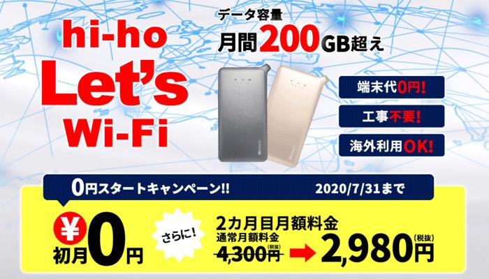 hi-ho Let's WiFi の料金・スペック