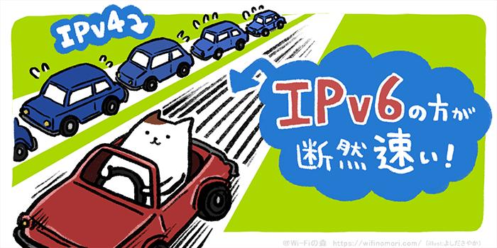 IPv6の方が断然速い