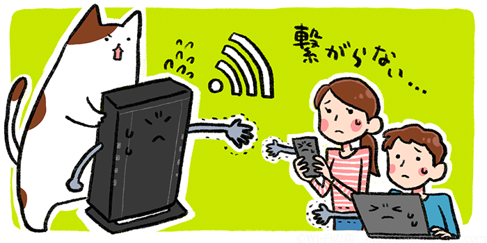 ルーターから飛んでいる「電波」と繋がらない(接続できない)