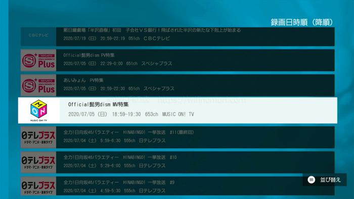 「録画」を選択すれば、ひかりTVのチューナーに接続した外付けHDDに録画した番組も視聴することができます。