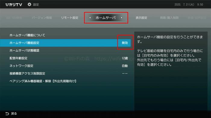 「ホームサーバー」→「ホームサーバー機器設定」を選択します。