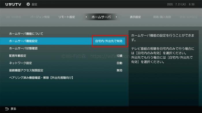 以上でひかりTV側の設定は完了です。