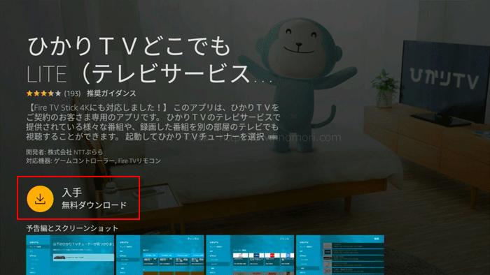 「ひかりTVどこでもLITE」の紹介画面に切り替わるので、そのまま決定キーを押します。
