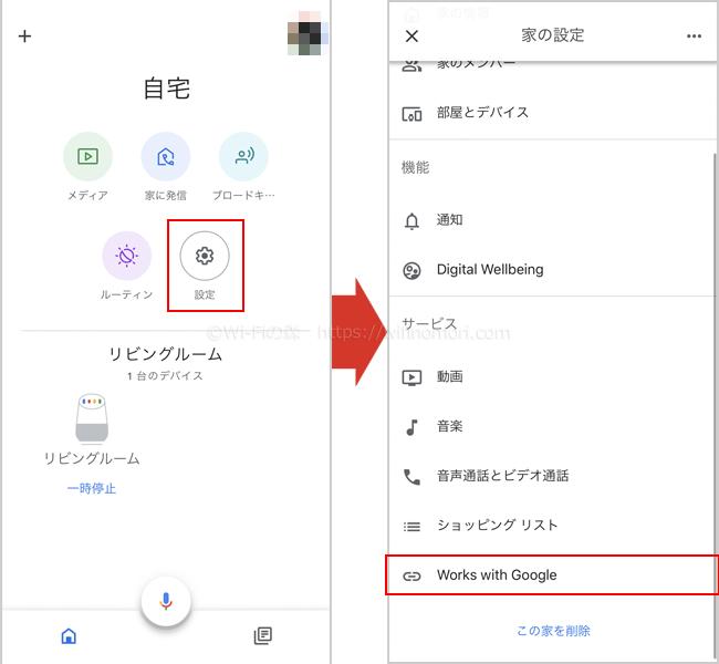 「設定」→「Work with Google」