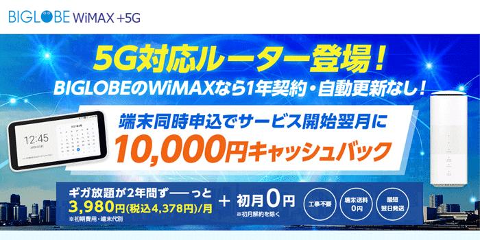 BIGLOBE WiMAX+5G